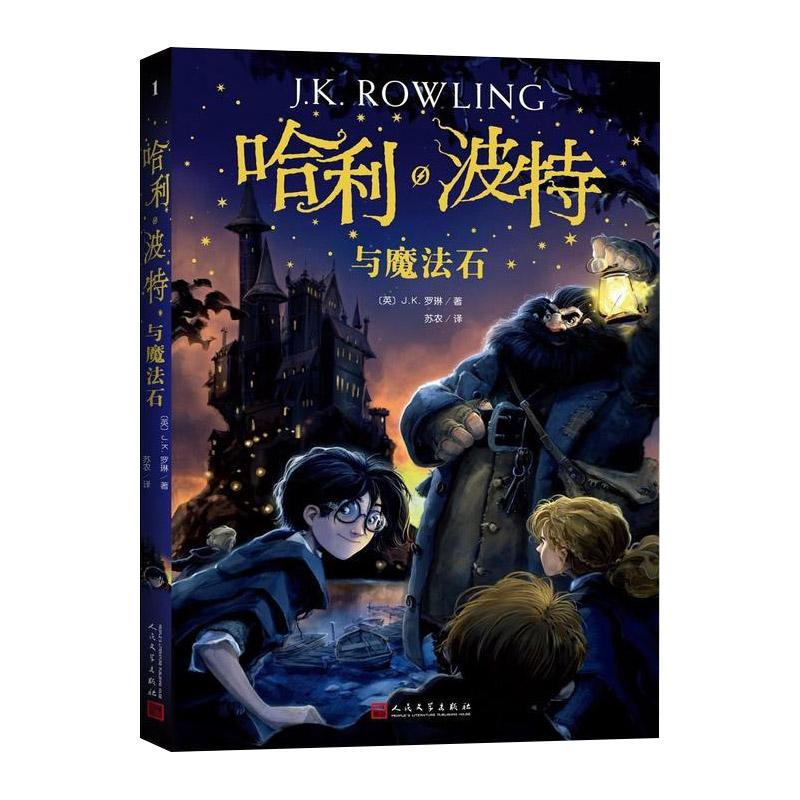 全书修订新版哈利波特与魔法石纪念版排版舒朗