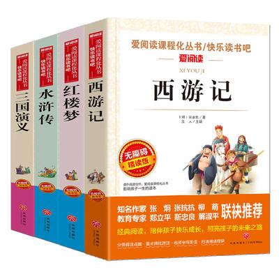 四大名著全套小学生版全4册 原著正版青少年儿童版人教版五年级必阅读下课外阅读书籍快乐读书吧的西游记水浒传红楼梦三国演义中