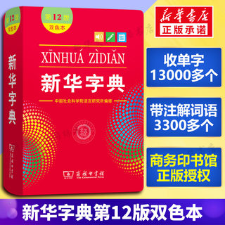 Xinhua Dictionary 12th Edition Two-color Edition The latest edition Genuine 2021 Primary School Students Grade 1-6 Business Press Reference Book Modern Chinese Dictionary 11th Edition Upgraded Xinhua Bookstore flagship official website Xinhua Dictionary