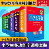 【班主任推荐】小学生词典套装5册 双11价# 券后19.9元包邮