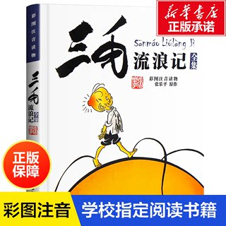 Three hair waves complete color map phonetic reading Zhang Leping 6-12 years old school students last two-year-level painted book book cartoon comic book story extracurricular book 2020 Winter Book Book Book Children's Publishing House
