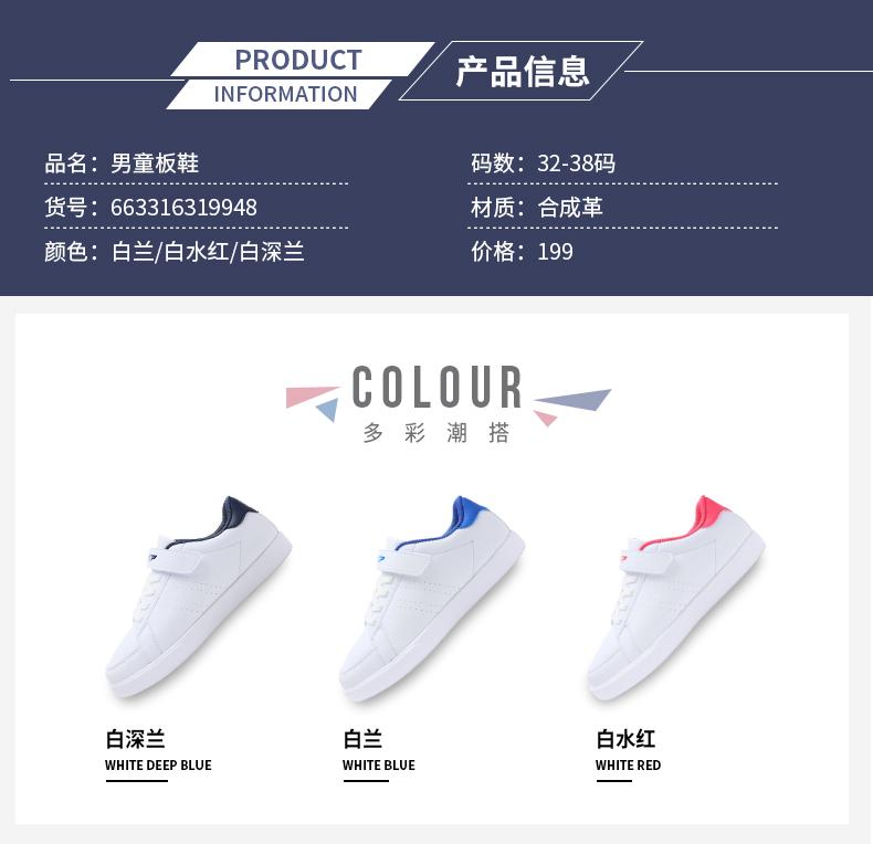特步 男女童板鞋 简约透气舒适童鞋683316319948-