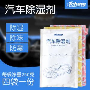 添昌汽车氯化钙干燥剂防潮剂防霉去味家用除湿剂袋通过SGS认证