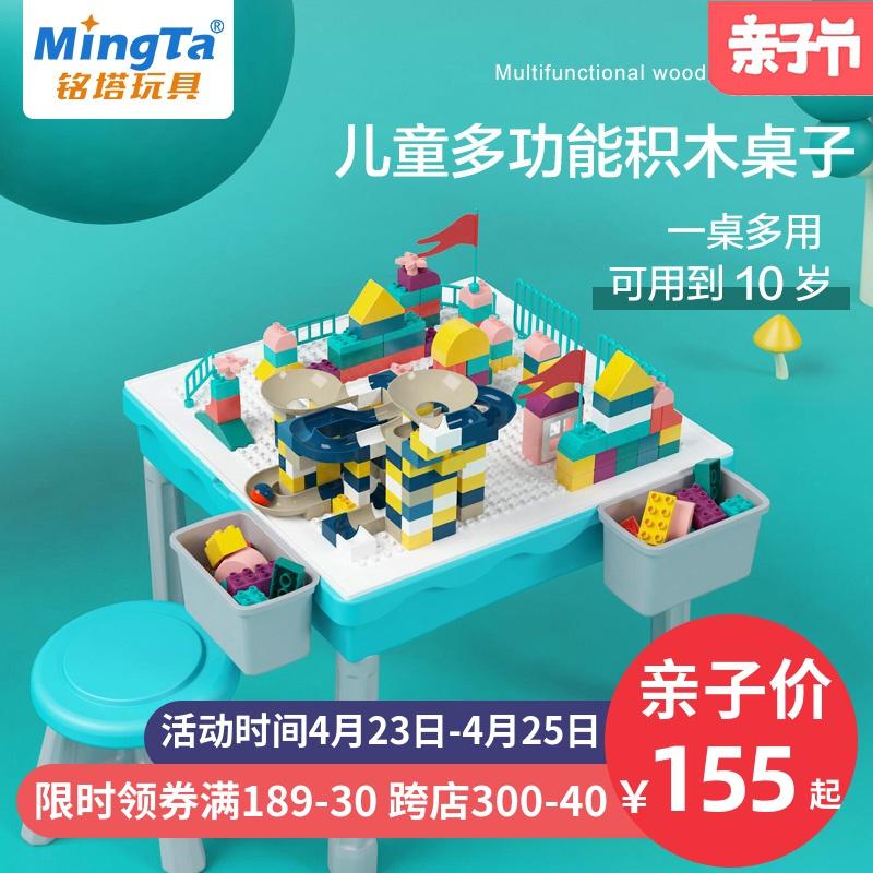 铭塔 MT8211 儿童多功能学习桌积木桌 天猫优惠券折后¥125包邮起(¥175-50)