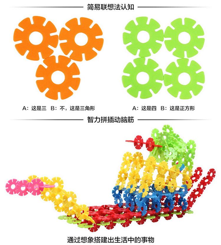 正版加厚雪花片积木塑料拼图拼装宝宝儿童益智玩具