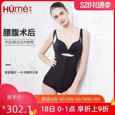 Huaimei Phase I waist and abdominal placepopharmaceutical homes and belly waist beauty underwear strong pressure bodies official flagship store