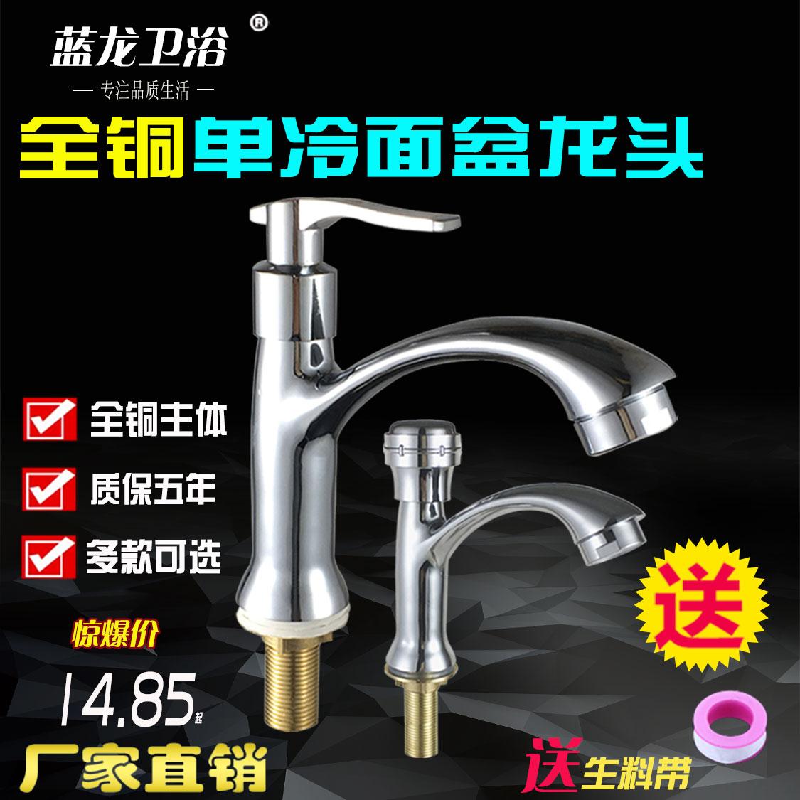 洗手盆水龙头单冷面盆龙头洗脸台盆卫生间脸盆手盆304不锈钢家用
