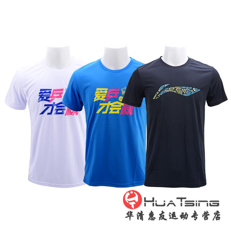 李宁乒乓球衣服套装款乒乓球服装短袖男女T恤运动服羽毛球服短裤