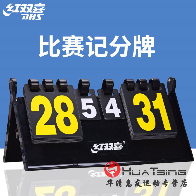 DHS Red Double Magpie F504 Table Tennis Scoreboard F504 Scoreboard Professional Referee Match With Box Scorer