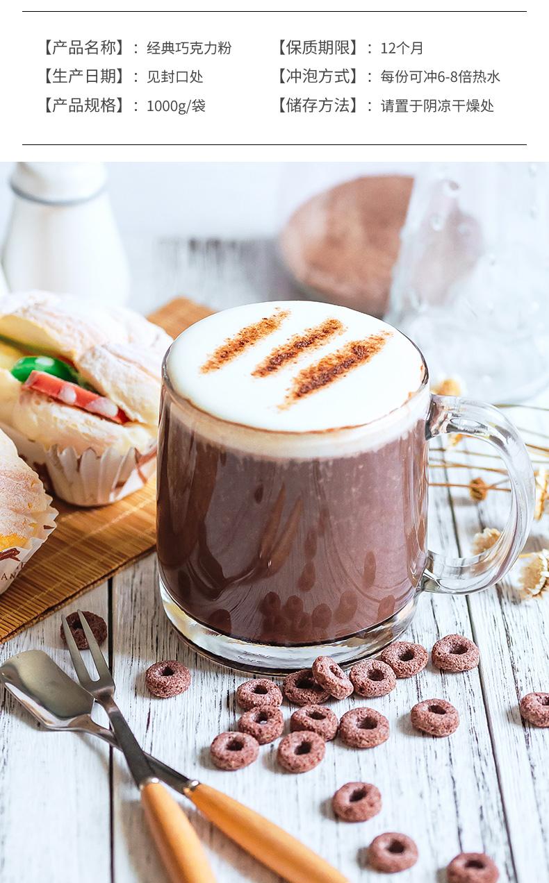 巧艾斯热巧克力粉可可粉冲泡饮料可可粉奶茶店专用详细照片