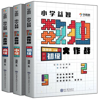 Learning and thinking that there is a single game skill from the introduction to the proficiency ladder, the more smart, the primary intermediate senior four-six-nine-nine-nine-nine-nine-nine-nine-nine-nine-child school students go to adult puzzle thinking training children's training questions tutorial book