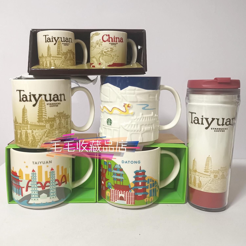 山西太原Taiyuan 大同DATONG 星巴克 16oz 典藏YAH城市马克咖啡杯