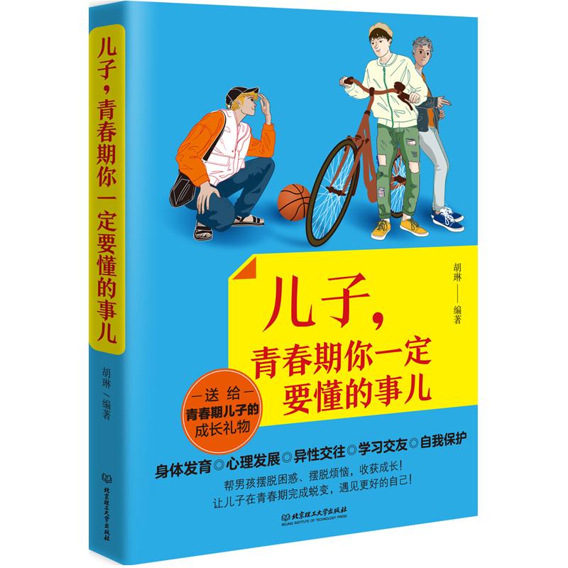 【吉杰推荐男孩女孩青春期教育4册】因为是女孩男孩更要补上这一课+女儿儿子青春期你一定要懂的事性教育书籍儿童性教育