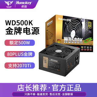 HangJia power WD500/600K computer silent energy-saving rating 600w desktop box game gold power power