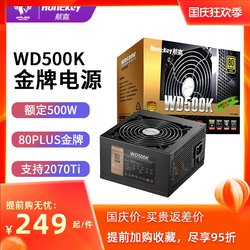 Huntkey power supply WD500/600K computer mute energy-saving rated 600w desktop main box game gold power supply