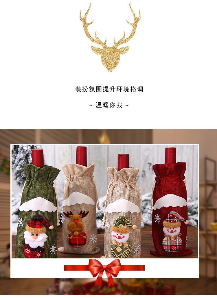 聖誕節香檳酒瓶套紅酒套亞麻禮物禮品袋餐廳酒吧酒店創意裝飾品袋