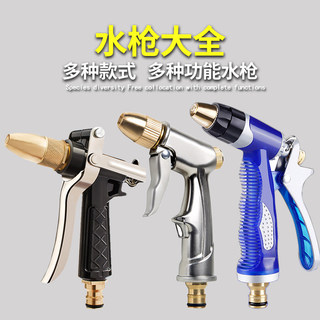 Jieyi flush nozzle high pressure metal household car washing water gun brush car watering car washing gun head grab gardening tool