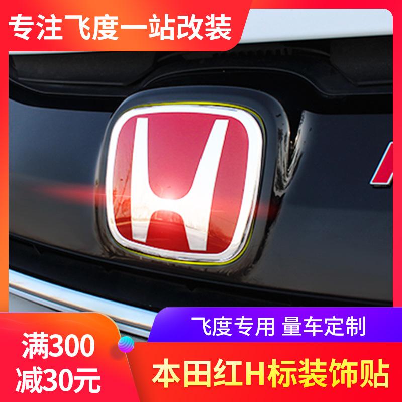 新飞度车标2018款16本田前后红色h标志方向盘标尾标车贴GK5改装