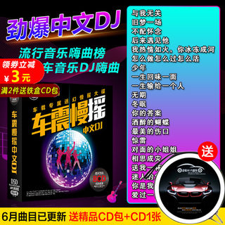 Vehicle-mounted disc cd Chinese pop music world's best bass dj slow roll dance song disc CD Genuine Car