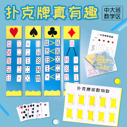 3-5 years old kindergarten small class middle class mathematics corner materials, poker digital games, homemade hand-made teaching aids