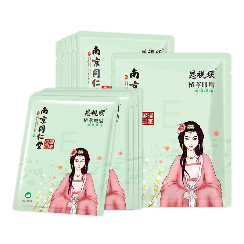 南京同仁堂植萃眼贴20贴 劵后9.9包邮