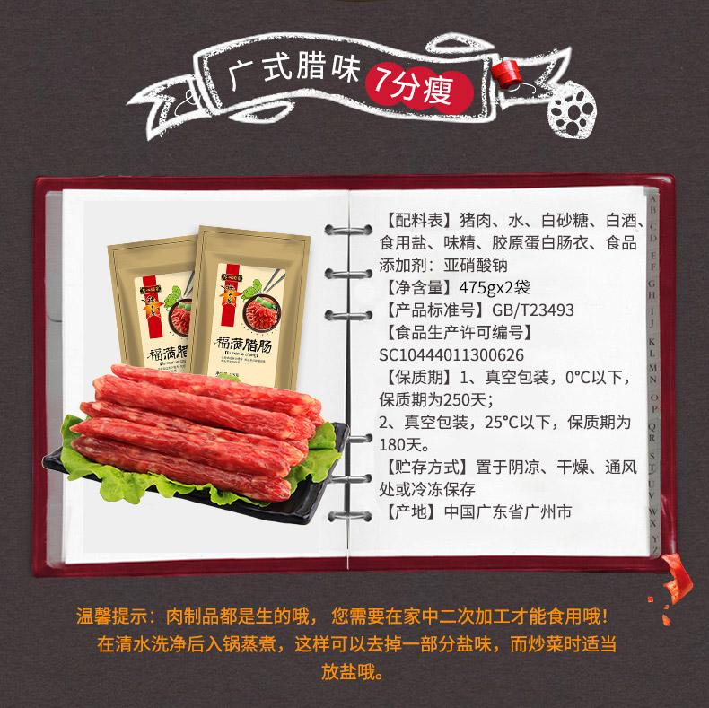 广州酒家 7分瘦 广式福满腊肠 475g 图2