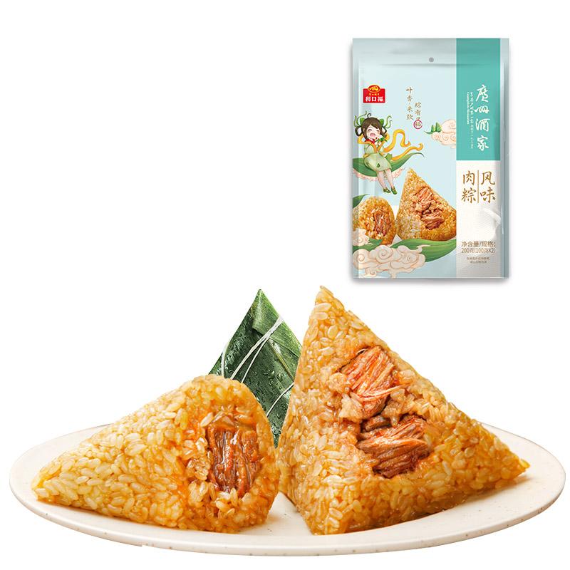 广州酒家 风味肉粽子袋装咸肉粽端午节粽子袋装送礼手信