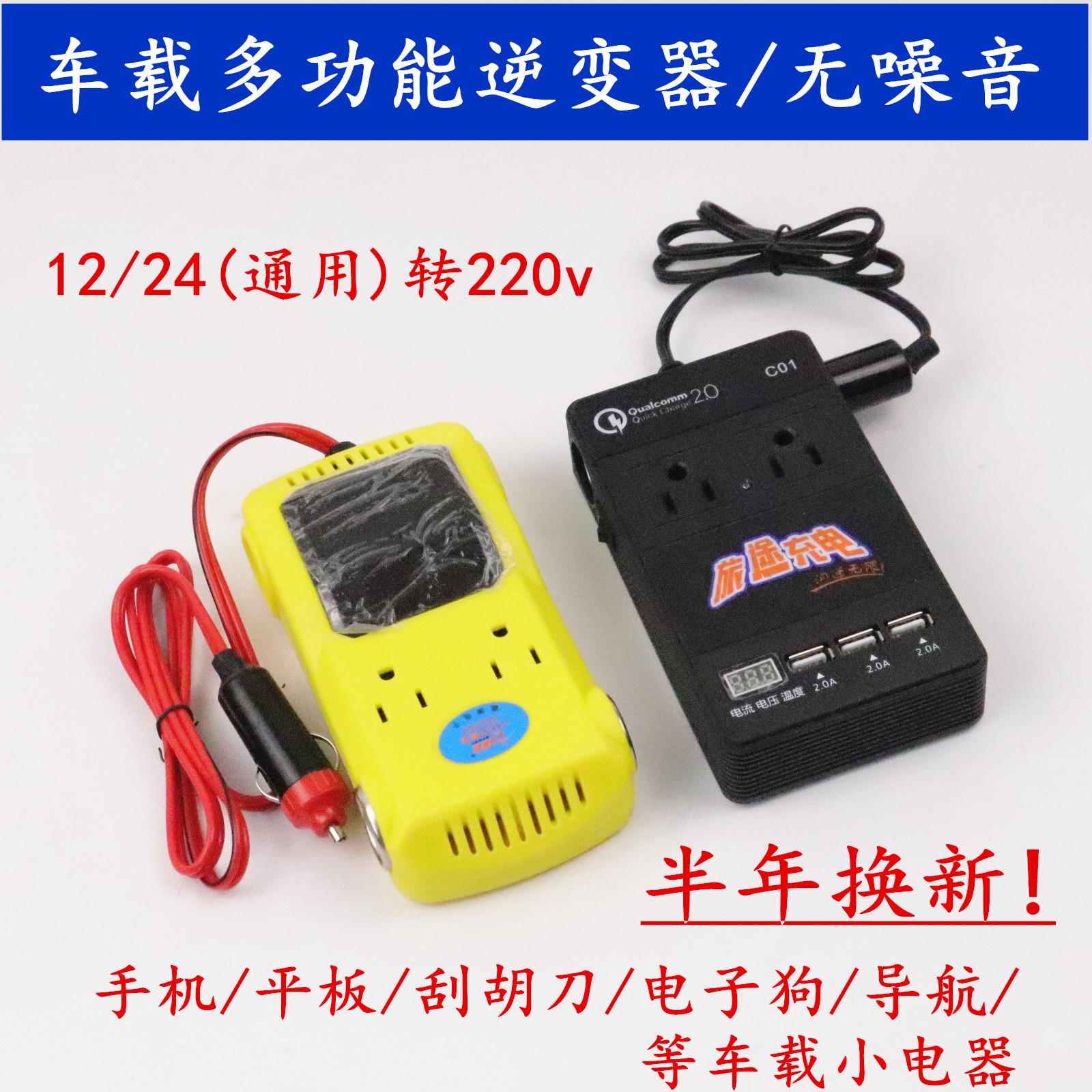 Инвертор автомобиля инвертор 12V24V до 220V многофункциональный мини-маленький USB быстрый зарядное гнездо