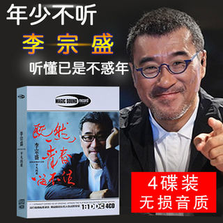 Li Zongsheng cd genuine album record classic old songs car with lossless sound quality music CD car disc