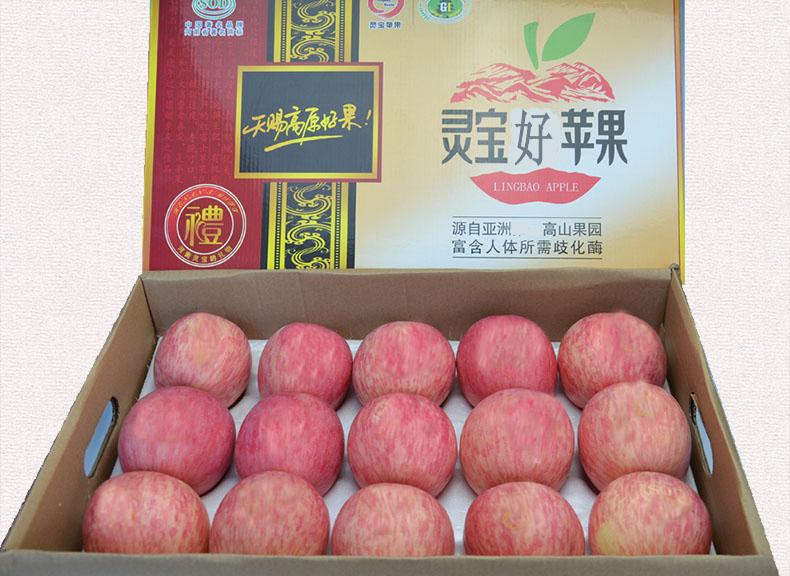 灵宝寺河山SOD红富士苹果新鲜水果寺河山苹果包邮80-85mm礼品盒