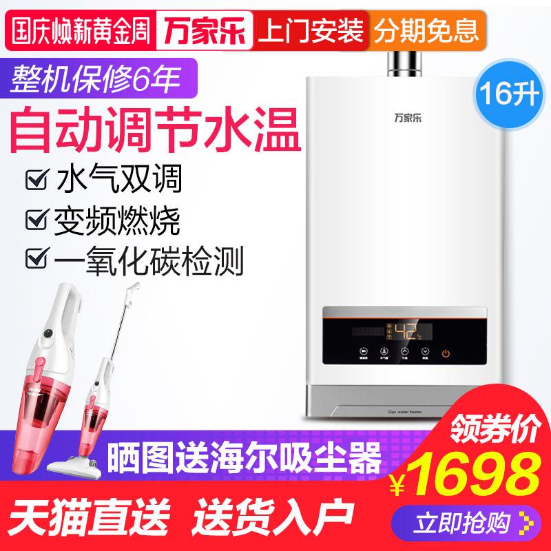 萬家樂JSQ30-V32 熱水器 燃氣13L 強排 恒溫天然氣燃氣熱水器16升