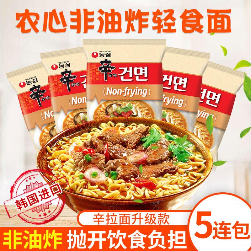 Нежареная лапша быстрого приготовления корейский нетто красный Легкая лапша импортная лапша быстрого приготовления ночной закуски