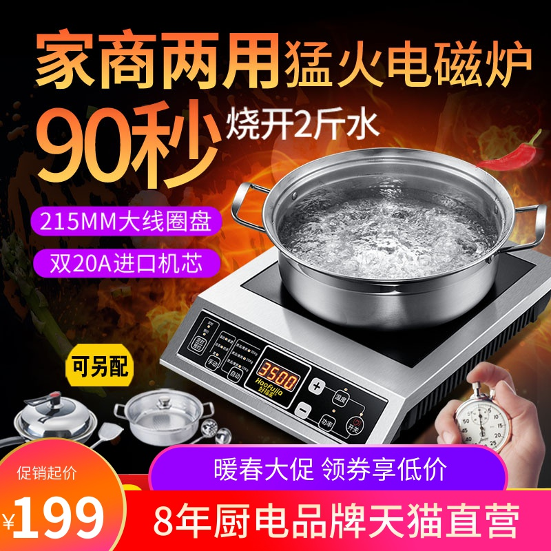 Fukui HD3506 induction cooker home high power 3000W commercial electromagnetic cooker blast stainless steel plane