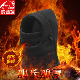 Warm mask hat men and women outdoor winter electric car riding line head set grasd hat riding car protection wind cap winter