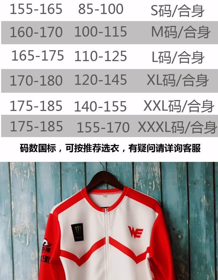 League of Legends quần áo nam dài tay áo 2018 mùa xuân lpl đội CHÚNG TÔI, RW, RNG đội đồng phục IG dây kéo áo len