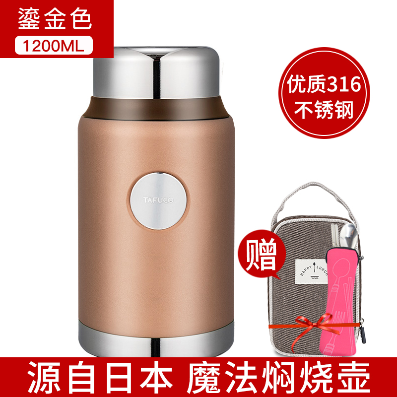 High quality 316 stainless steel T2231 鎏 gold 1200ML + bag + tableware