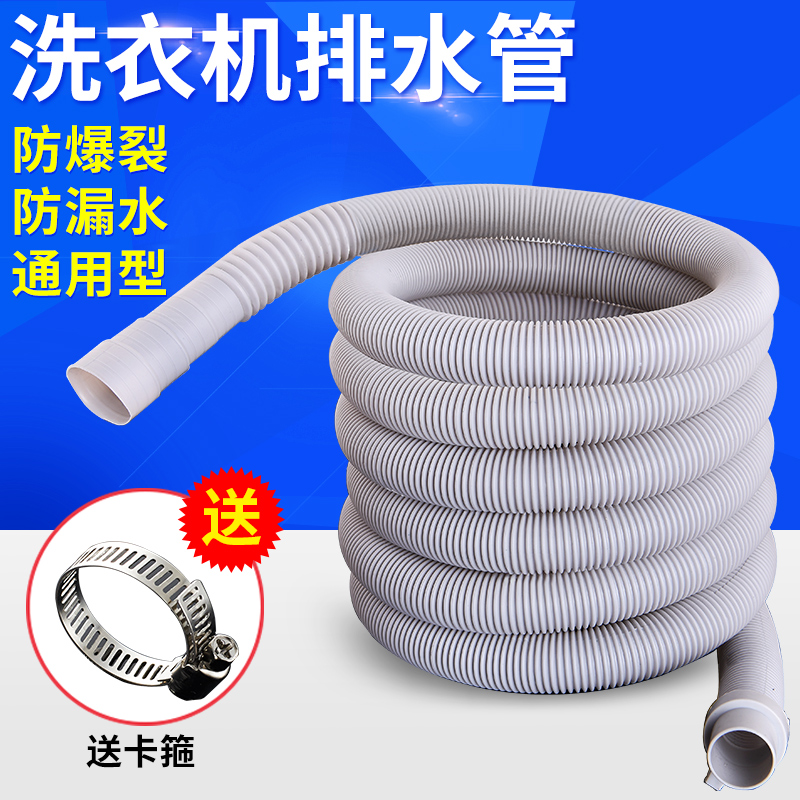 Universal washing machine drainage pipe out of the pipe under the pipe extension tube extension tube hose automatic wave wheel roller