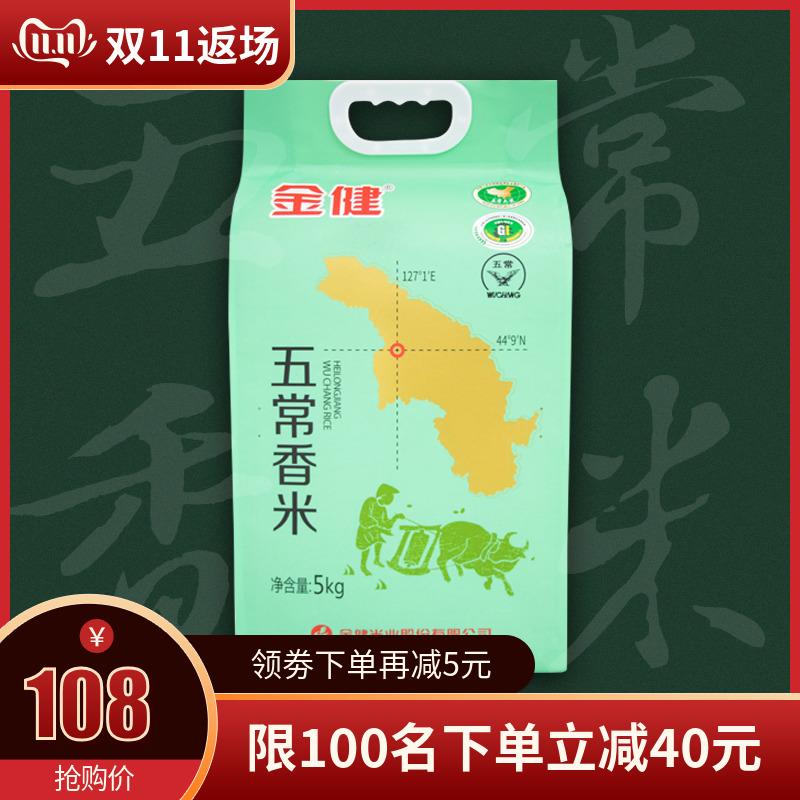 金健五常香米5kg东北大米香米10斤粳米营养食用米