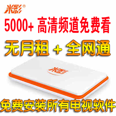 MI YING M6 ANDROID SYSTEM SET-TOP BOX 8G TO SEND VIP MEMBERS