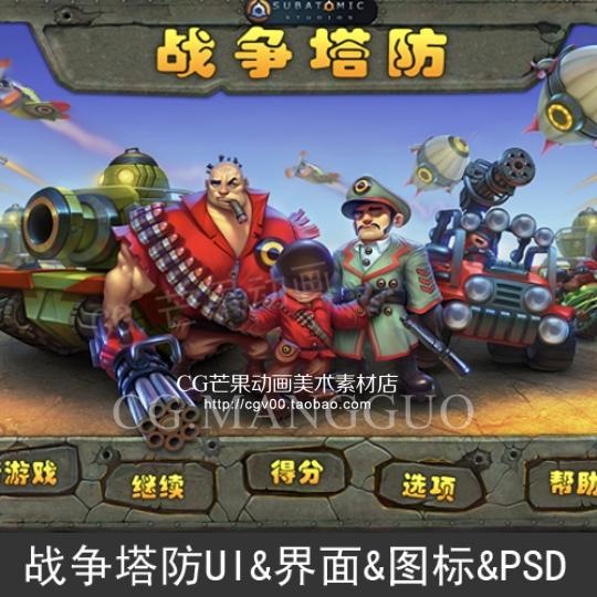 游戏界面资源/游戏战争游戏UI/图标塔防UI/美术/素材