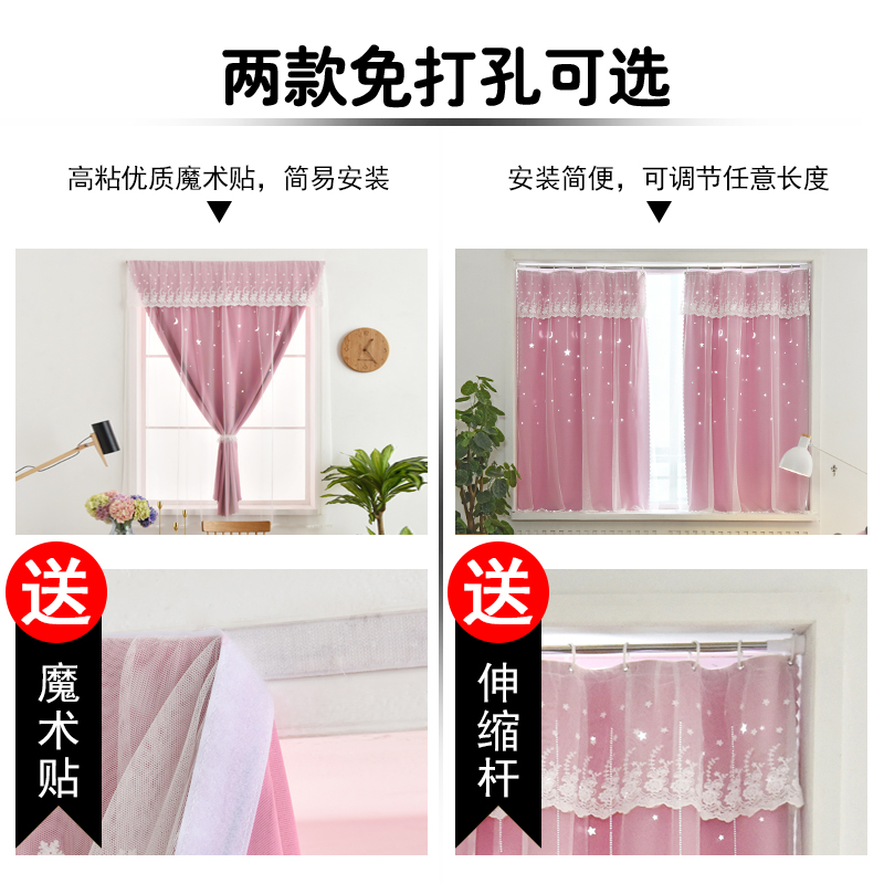 Rental curtains free of punch holes to install Velcro stars blackout bedroom girl hollowed out net red princess style