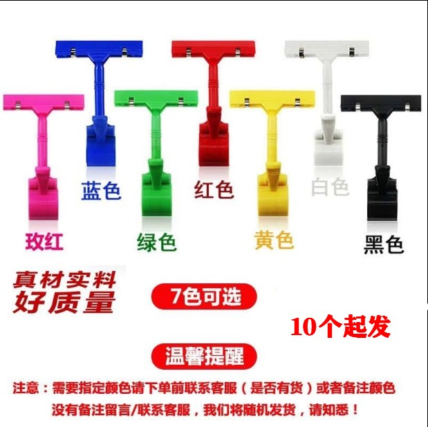 POP rewritable mall advertising folder female finger clip thumb clip new bulk price licensing rack rack clip