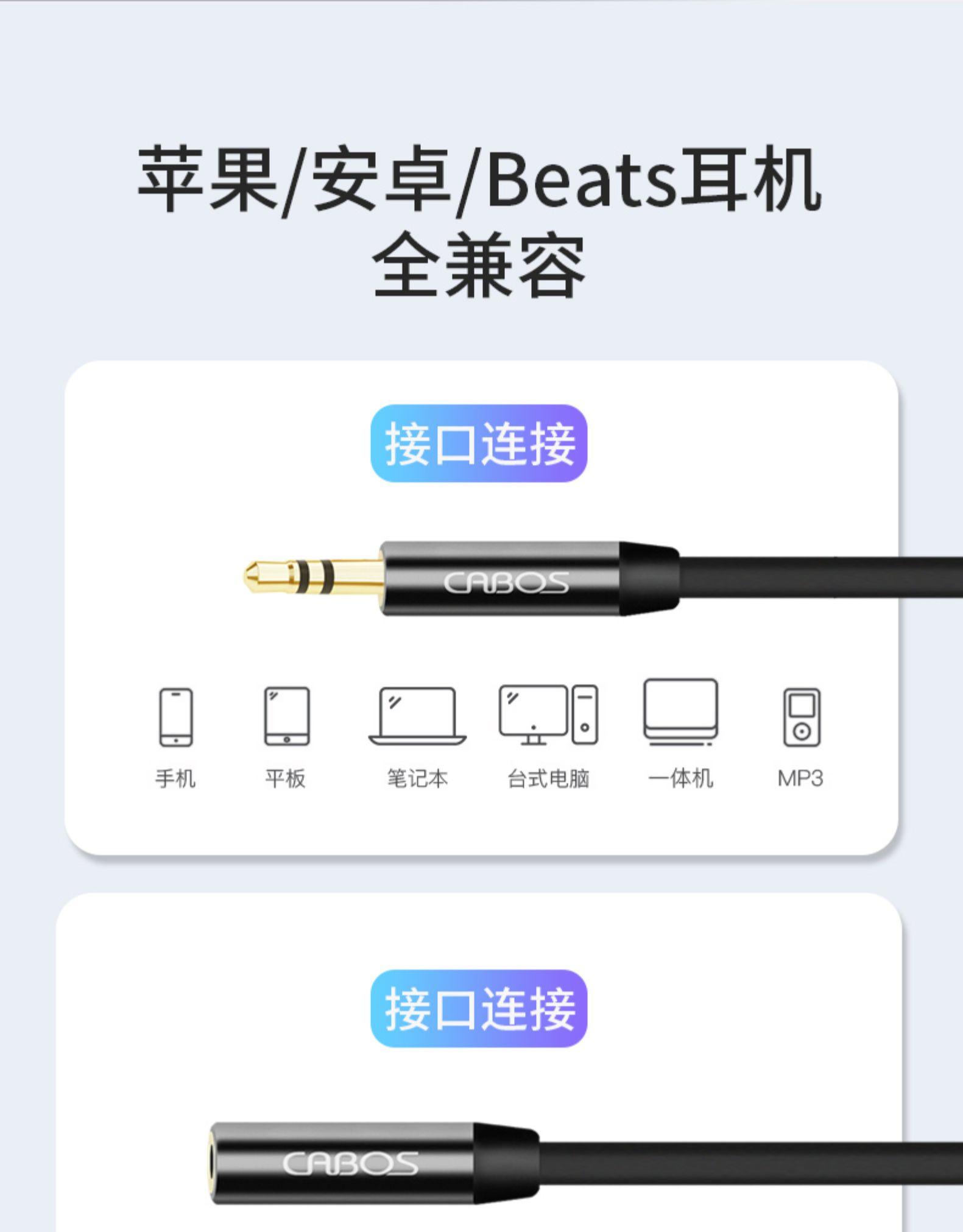 耳机延长线一分二音频线转接线延长线分接器情侣详细照片