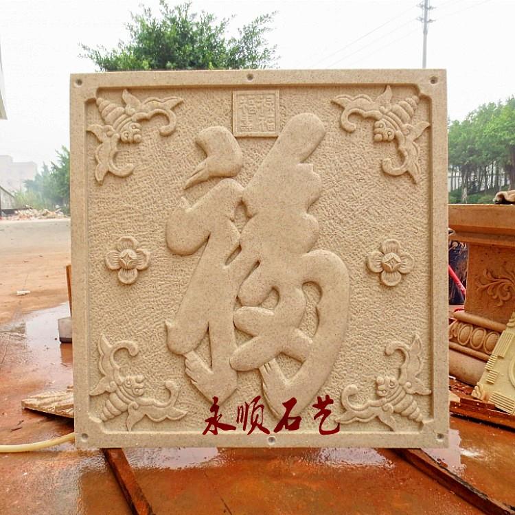 砂岩中式雕塑沙岩浮雕画庭院客厅饭店装饰福字图公寓休闲场所装饰