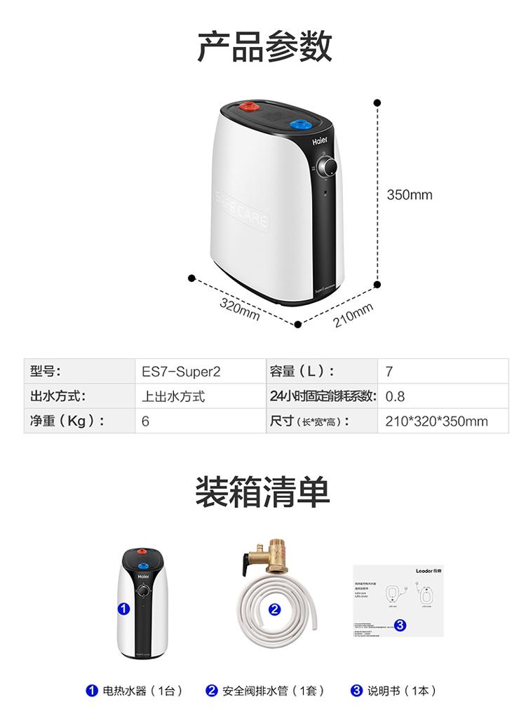 海尔小厨宝升小型储水式瞬热厨房电热水器家用统帅详细照片