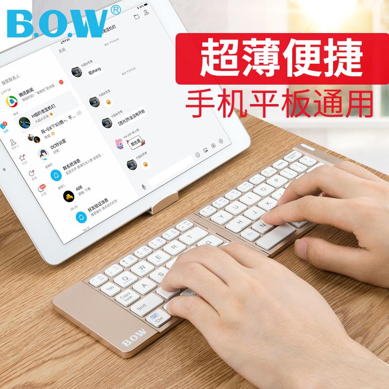 417be0e0889 BOW IPad tablet external folding Bluetooth keyboard Wireless portable Apple  Android universal phone mini