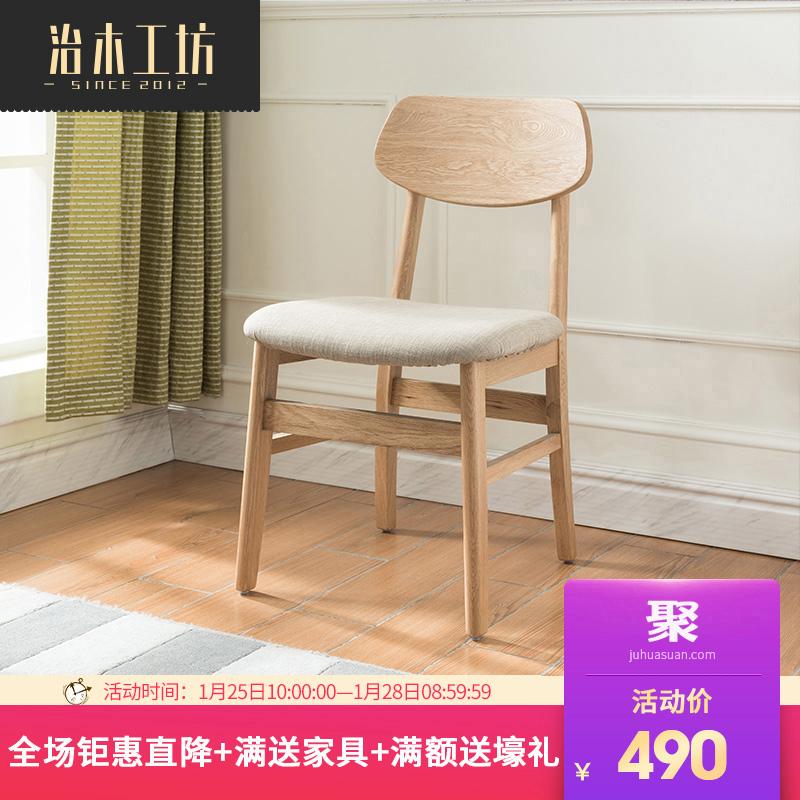 治木工坊纯实木餐椅 北欧日式简约书桌椅电脑椅休闲椅布艺椅餐厅
