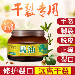 Wei Xianger's dry and cracked heels, cracked feet, horse ointment, hand crack healing ointment, anti-dry and cracked hand cream for men and women