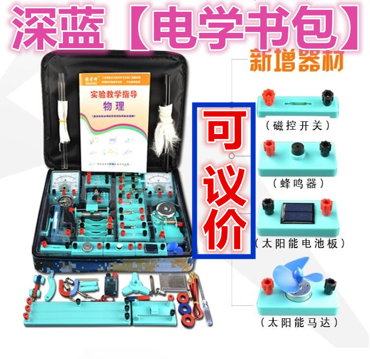 Junior high school physics experiment equipment full set of student  electricity optical mechanics circuit science experiment equipment box  instrument