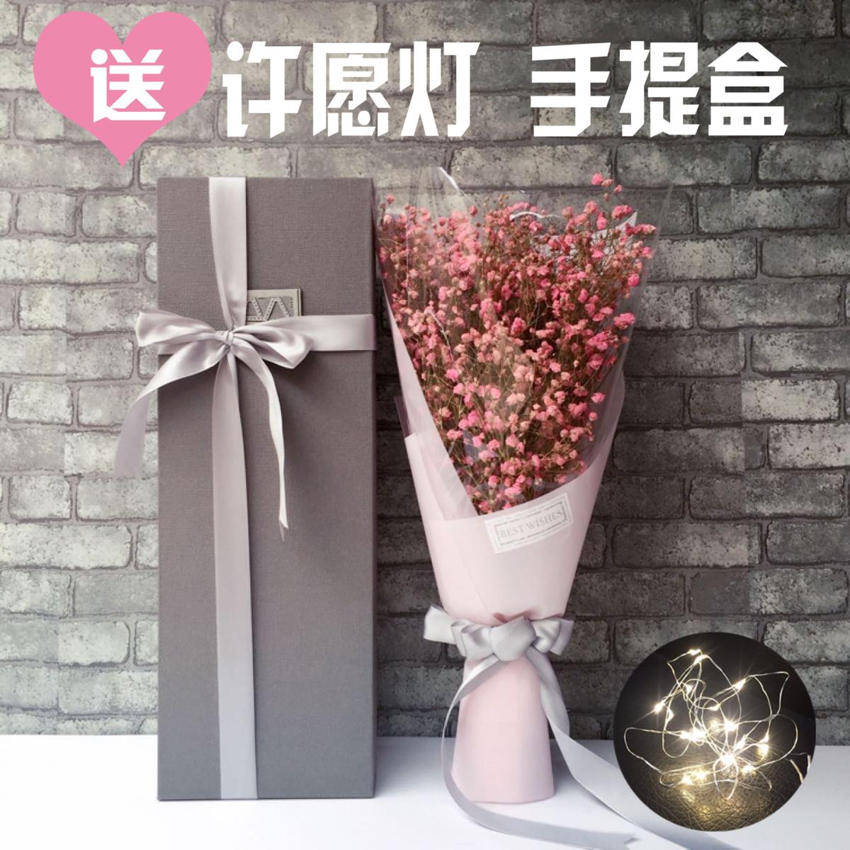 Гипсофила сушеный цветок букет подарочная коробка вечный цветок подруга подруга день рождения INS красный Осенний подарок выпускной девочки